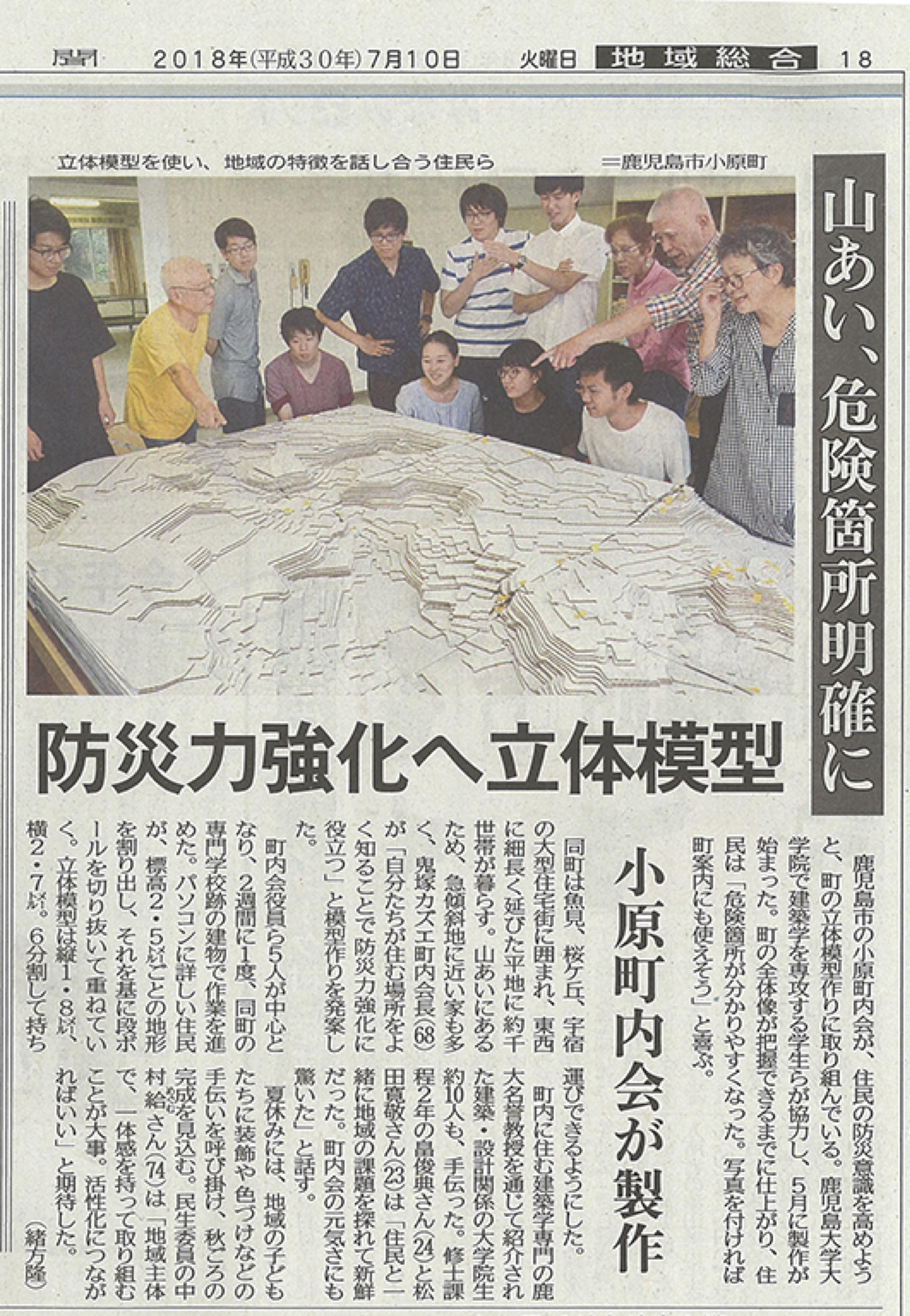 """鹿児島市小原町の町内会と共同で行っている""""街の立体模型作り""""が南日本新聞に掲載されました。"""