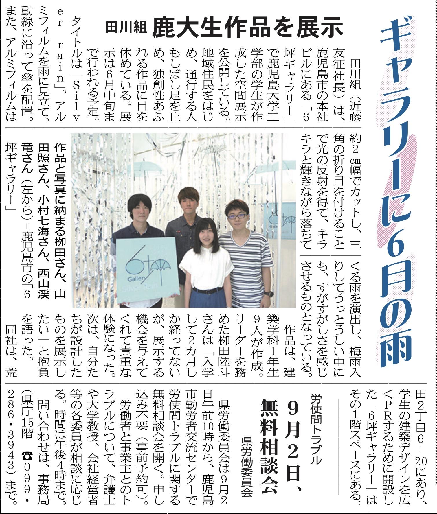 建築学科1年生によるインスタレーションが 鹿児島建設新聞に紹介されまいた。