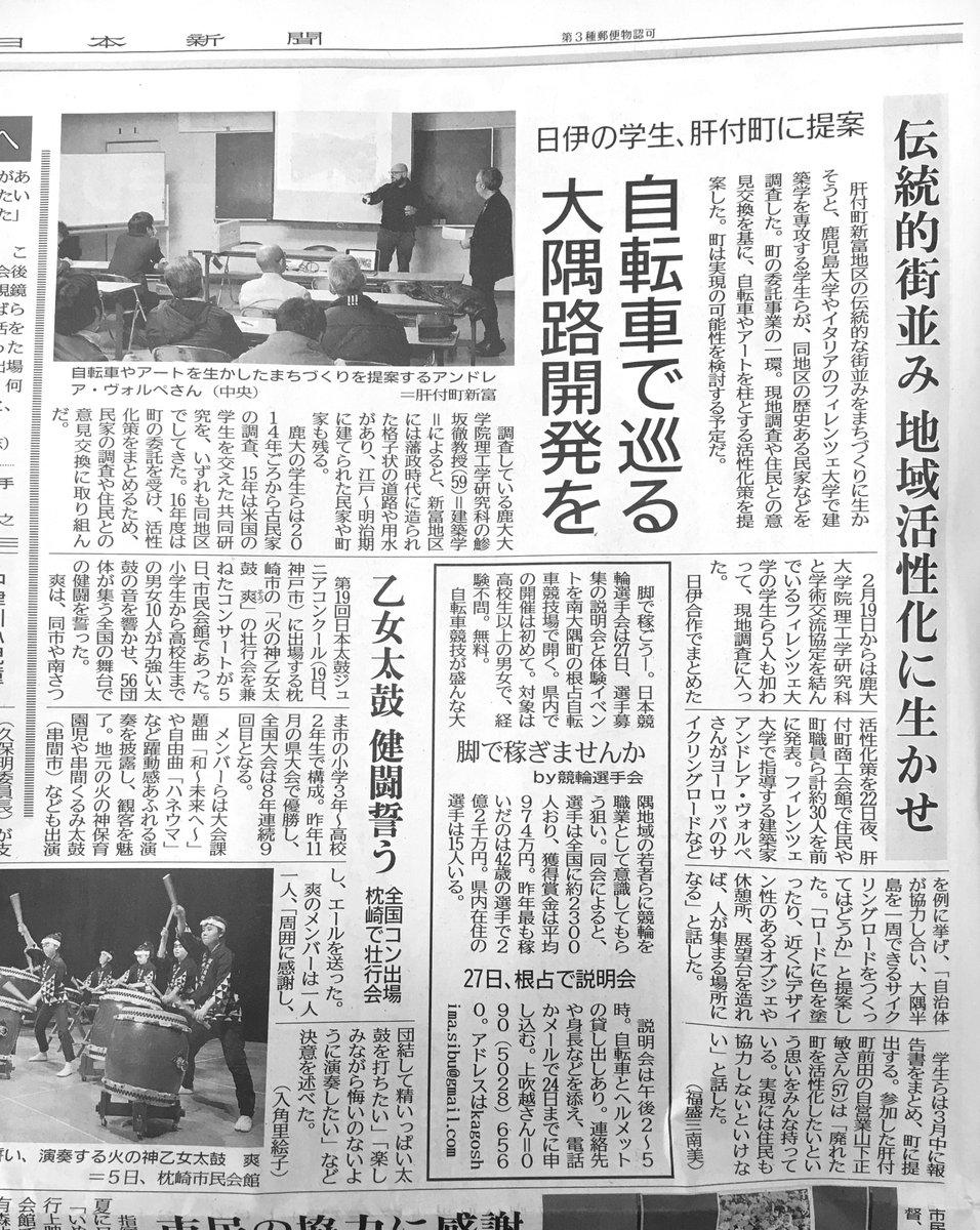 鯵坂研究室 肝付町でのワークショップの様子が南日本新聞で紹介されました