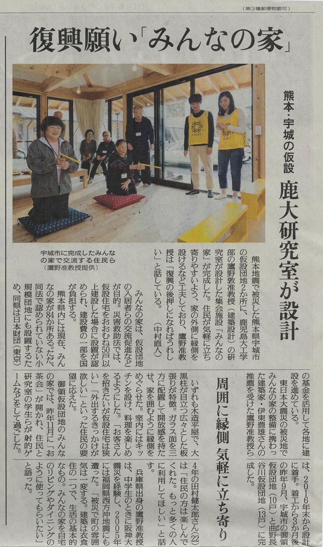 鷹野研究室の取り組みが新聞に掲載されました!