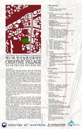 「韓国全北大学校×鹿児島大学」合同設計ワークショップ開催