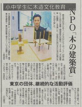 「木の建築賞」について、南日本新聞に掲載されました。
