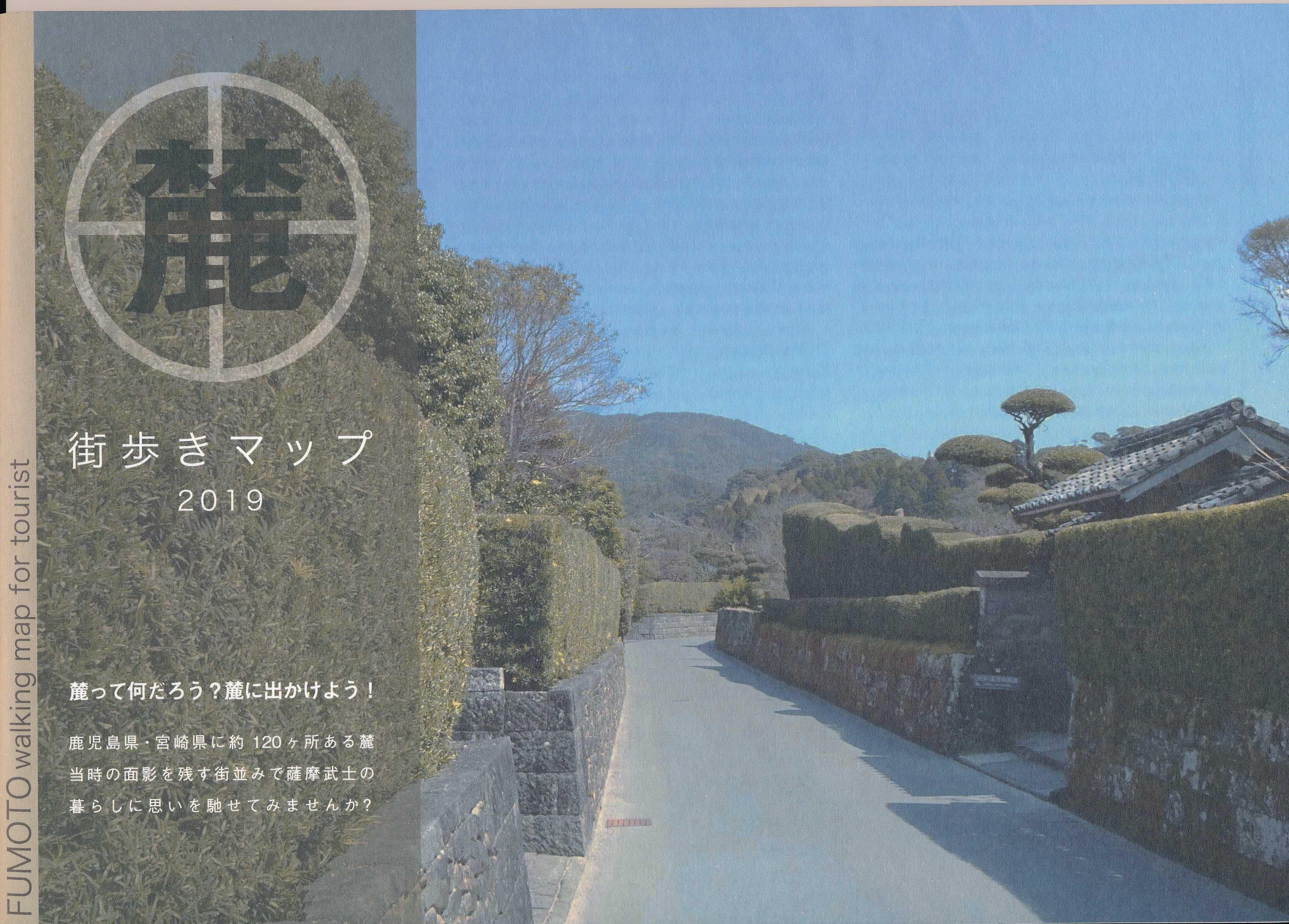 鯵坂研究室が「麓街歩きマップ」第2弾を制作しました。