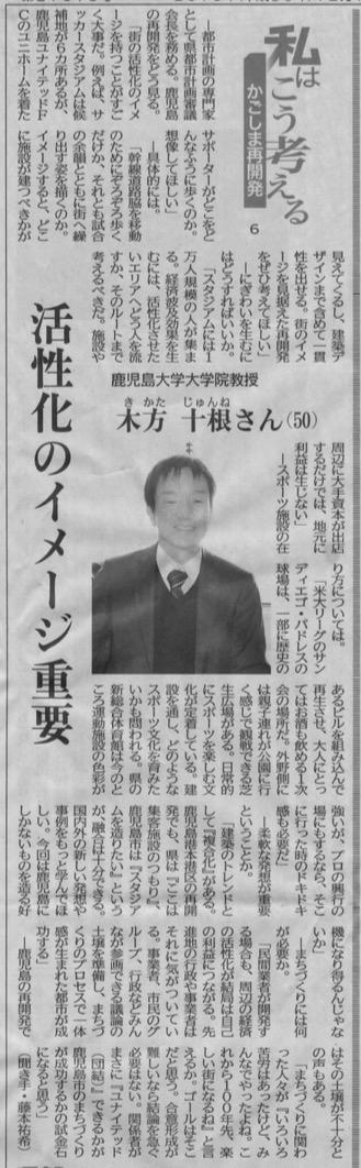 南日本新聞1面に、木方十根教授のインタビューが掲載されました。