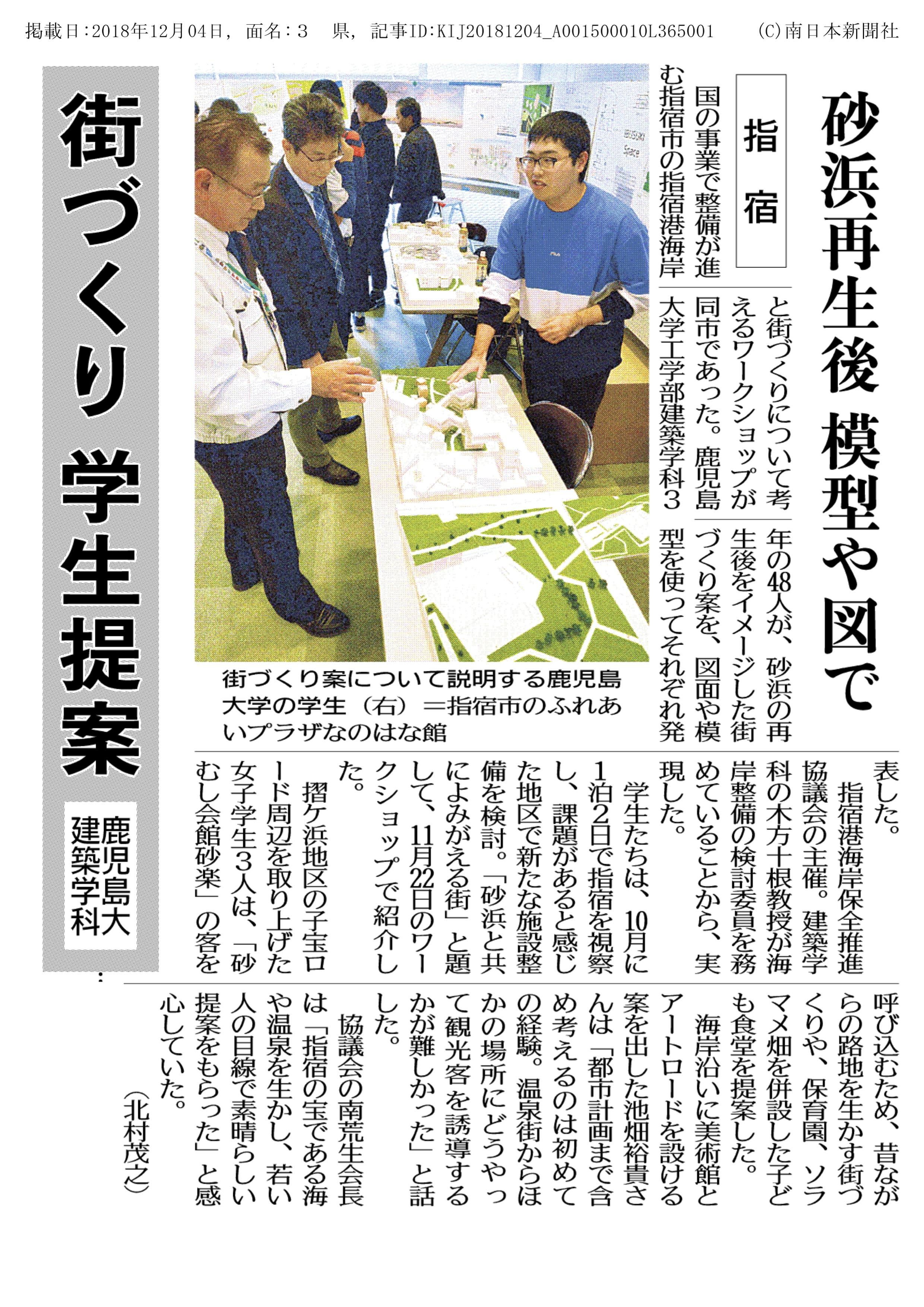 3年生 建築設計Ⅳ「指宿課題」ワークショップの様子が新聞に掲載されました!