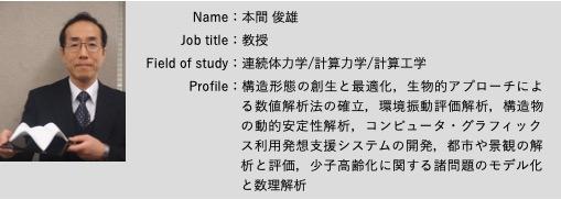 本間俊雄名誉教授